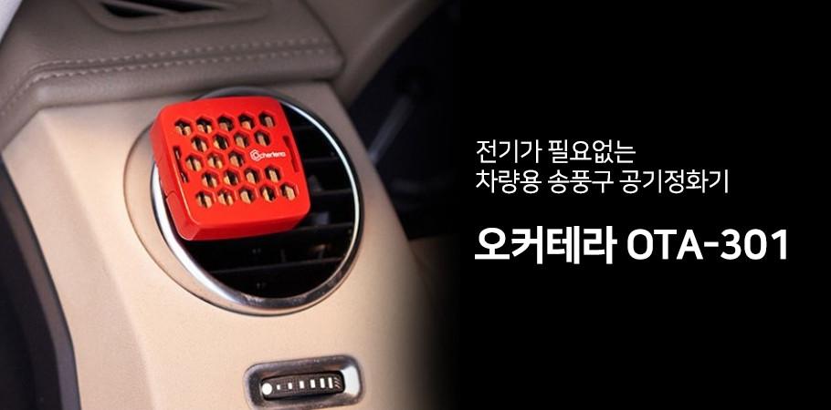오커테라 차량용 송풍구 초미세먼지 공기정화기