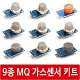 C4C MQ-2 3 4 5 6 7 8 9 135 가스센서 키트 아두이노