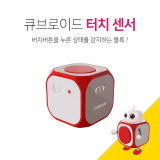 큐브로이드 터치센서 블록 - Cubroid Touch Sensor Block / 코딩교구/코딩블록/코딩로봇
