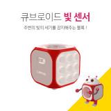 큐브로이드 빛 센서 블록 - Cubroid Light Sensor Block / 코딩교구/코딩블록/코딩로봇