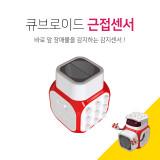 큐브로이드 근접센서 블록 - Cubroid Proximity Sensor Block