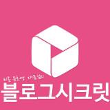 티온 블로그시크릿 최신 오프라인 전용 블로그정보 1개월 제공