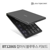 비프렌드 BT1286S 멀티페어링 블루투스 접이식 키보드 / 휴대용 키보드 / 펜타그래프 방식