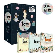 1cm 미니북 세트 - 전3권 / 허밍버드 (책 도서)