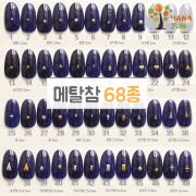 하나쭌 네일 메탈참 파츠 68종