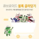 큐브로이드 블록 골라담기 - Cubroid / 코딩교구/코딩블록/코딩로봇