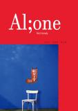 [3차 입고] 김미소,문희원,최은경 - Alone, not lonely
