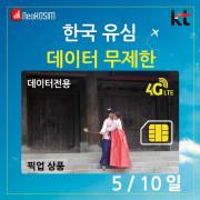 [한국유심] 5일, 10일 한국내 LTE 데이터 무제한 사용/데이터 전용