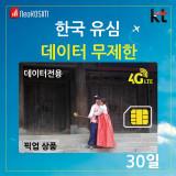 [한국유심] 30일 한국내 4G LTE 데이터 무제한 사용/데이터 전용