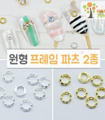 하나쭌 원형 DIY 프레임 네일 파츠 2종