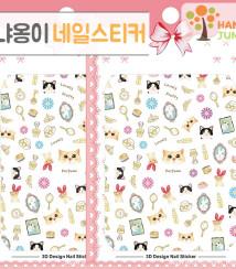하나쭌 고양이 소품 향수 네일스티커