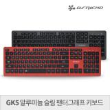 비프렌드 GK5 알루미늄 슬림 펜타그래프 키보드 / 사무용 키보드 / 조용한 키보드