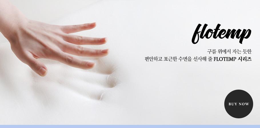 무료배송! 마켓비 FLOTEMP 매트리스/메모리폼베개/쿠션