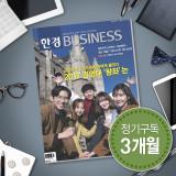 [3개월 정기구독] 경제주간지 한경비즈니스 / 한경BUSINESS / 한국경제신문