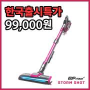 EUP VH806 스톰샷 차이슨 무선청소기 한국정발 1년무상 국내 AS 출시특가 109000원 [디씨프라이스KR]