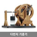 아카데미과학 다빈치 기중기/작동완구/학교수업/프라모델