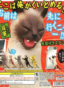 [키탄클럽] 빨간박스 여긴 내가 막는다 넌 먼저가라냥~ 핸드폰 스탠드 (1박스=12개입) 랜덤 낱개판매/고양이/냥이/고양이 핸드폰 거치대