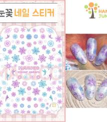 하나쭌 겨울 크리스마스 눈꽃 네일스티커 2종