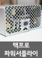 [중고]리퍼 순정 맥프로 파워서플라이 2009-2012 4-5세대 전용