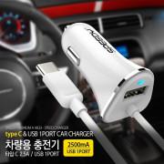 스피디 C타입 차량용충전기(2.5A,2포트/USB1포트+C타입1포트/SPE-2U250)