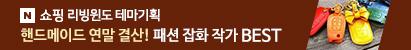 리빙)핸메