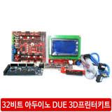 32비트 아두이노 DUE 3D프린터 키트 RAMPS-FD LCD