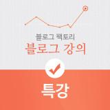 [특강] 블로그강의 그남자의사랑에세이 정모 & 티스토리 특강 12월 23일