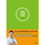 김생민 쓰지마! 가계부(2018) + 포스트잇 증정