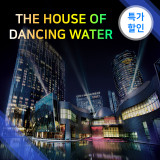 [좌석선택][일,월 공연할인] 마카오 더 하우스 오브 댄싱 워터