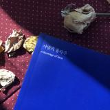 [독립출판물] 사랑의 몽타주