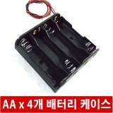 AAx4개 배터리 케이스 배터리 홀더 6V 아두이노