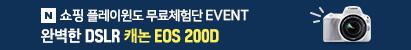 플레이_캐논 EOS 200D