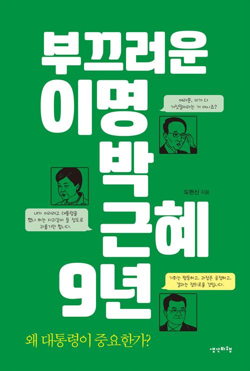 [생각비행] 부끄러운 이명박근혜 9년 : 인터북스