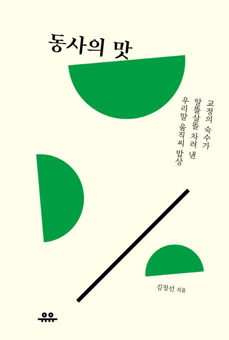 동사의 맛 / 유유 : 디엠도서