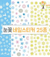 하나쭌 눈꽃 겨울 크리스마스 네일스티커 25종