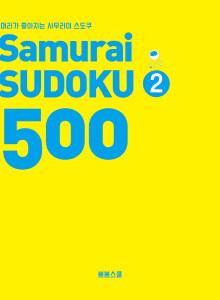 머리가 좋아지는 사무라이 스도쿠 500 (2)