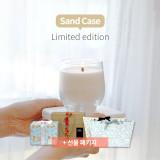 [샌드버전] 루모스 캔들 SET + 선물포장 (한정판)