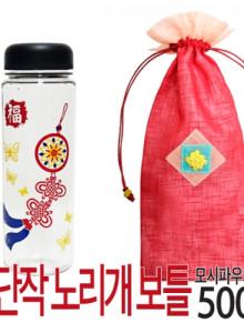 적단작 노리개 보틀(에코젠)500ml+모시파우치/인쇄/음료