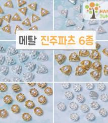 하나쭌 메탈 진주 네일파츠 6종