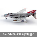 아카데미과학 1/72 미해병대 F-4J VMFA232 레드데블스