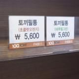 PVC 꽂이판 소 10개입 76x52 POP PVCPOP 상품표지 가격표 메모판