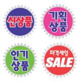 홀로그램 상품표시 쇼카드 40매 4종 상품전시 기획상품 세일 매장 신상품