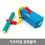 키즈타임 점핑블럭/학교체육/태권도장/키즈카페/놀이