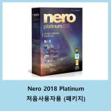 Nero 2018 Platinum 패키지 제품 / 정품
