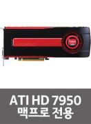 [중고]애플 정품 그래픽카드 ATI Radeon HD 7950 for MAC 2008-2012년도 3-5세대