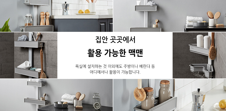 맥맨 멀티 시스템 욕실 선반 (벽선반 코너 욕실수납 평면형 코너형)