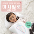 프리미엄 유아용 숙면 베개 '마시필로 베이비 에디션'