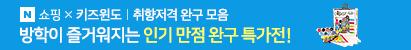 인기 만점 완구 특가전!