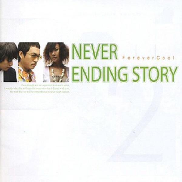 쿨 (Cool) - Never Ending Story Forever Cool : 음반나라