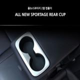 올뉴스포티지QL 튜닝용품 2열 컵홀더 몰딩